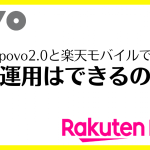 楽天モバイルとpovo2.0 で夢の0円運用は可能なのか。