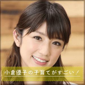 小倉優子の子育て論に学ぶ育児に必須の心構え3選に驚愕!