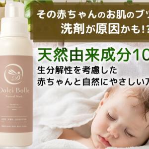 赤ちゃん用お風呂洗剤で子供のお肌を守ろう!我が家の実体験レビュー!