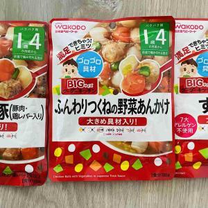 和光堂離乳食おすすめ3選!実際に試してみた体験談!最強レシピはどれ?