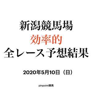 【予想結果】【中央競馬】【新潟競馬場 効率的全レース予想】2020年5月10日(日)
