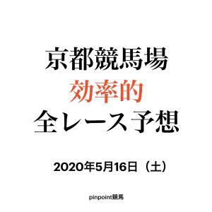 【中央競馬】【京都競馬場 効率的全レース予想】2020年5月16日(土)