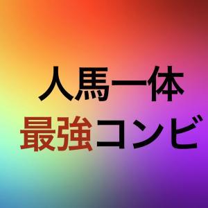 相性抜群 人馬一体最強コンビ【2020年8月2日版(日)】 的中率2倍にアップ!!