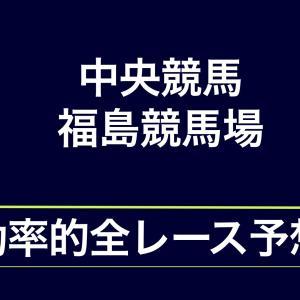 【中央競馬】【福島競馬場 効率的全レース予想】2020年7月19日(日)
