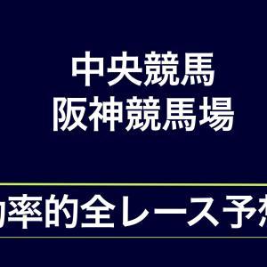 【中央競馬】【阪神競馬場 効率的全レース予想】2020年7月19日(日)