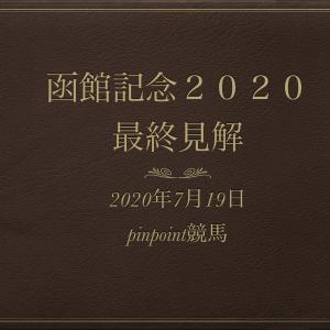 【2020 函館記念】過去10年データ✖追い切り✖大口投票分析からの最終見解