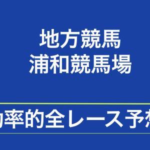 【地方競馬】【浦和競馬場 効率的全レース予想】7月24日版(金)