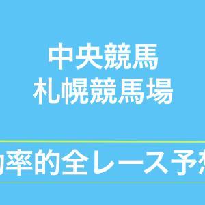 【中央競馬】【札幌競馬場 効率的全レース予想】2020年7月26日(日)