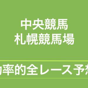 【中央競馬】【札幌競馬場 効率的全レース予想】2020年8月2日(日)