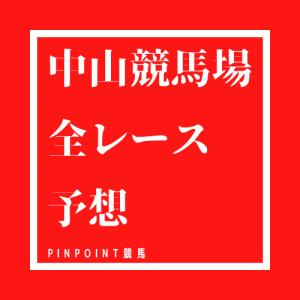 【中山競馬場】中央競馬、全レース無料予想2020年9月26日(土)