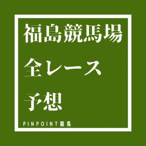 【福島競馬場】中央競馬、全レース無料予想2021年7月18日(日)