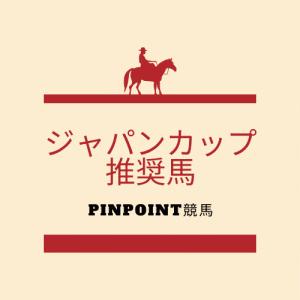 ジャパンカップ2020、過去10年の傾向から導く推奨馬【穴馬予想あり】