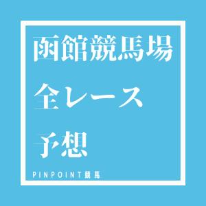 【函館競馬場】中央競馬、全レース無料予想2021年8月1日(日)