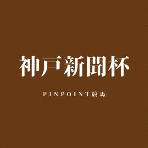 神戸新聞杯2021、過去10年の傾向から導く推奨馬【穴馬予想あり】