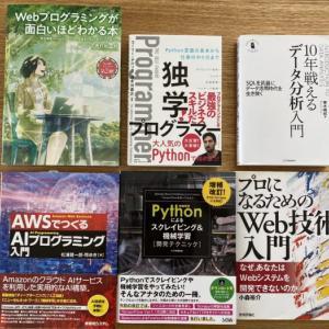 【外出自粛】文系サラリーマンにおすすめのプログラミング入門書6冊