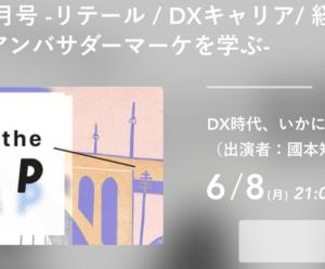 【LIVE】Shoo生放送でAI/DX時代のキャリアについてトークします