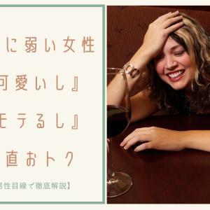 【結論】お酒に弱い女性は可愛いしモテるし、おトク【男性目線で解説】