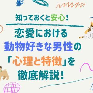 【知っトク】恋愛における動物好きな男性の心理と特徴を徹底解説!