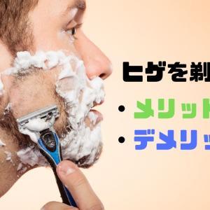 【男性なら知っておきたい】髭(ひげ)を剃るメリット・デメリット