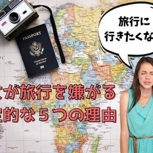 【男性必読!】「彼女を旅行に誘っても行きたがらない」決定的な5つの理由