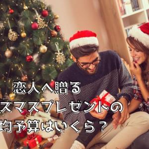 【まとめ】彼女 or 彼氏へ贈るクリスマスプレゼントの平均予算はいくら?