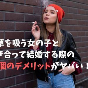 【閲覧注意】煙草を吸う女の子と付き合って結婚する際の10個のデメリット