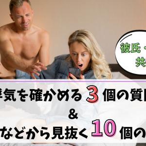 【彼氏・彼女共通】浮気を確かめる3個の質問&行動などから見抜く10個の方法