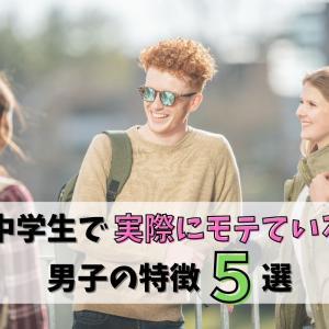 【ほとんどこれ】中学生で実際にモテている男子の特徴5選