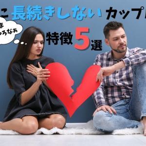 【ほとんどこのまま別れてる】絶対に長続きしないカップルの特徴5選