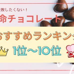 【レビュー数順】本命へ贈るチョコレートのおすすめランキング【1位~10位】