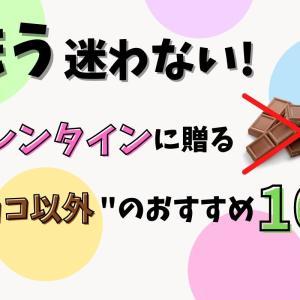 """【もう迷わない】バレンタインに贈る""""チョコ以外""""のおすすめ10選"""