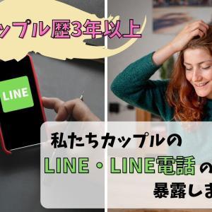 【カップル歴3年以上】私たちのLINE(電話含む)頻度を暴露します。