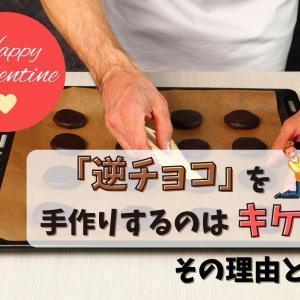 「バレンタインの逆チョコ」手作りするのはキケン!その理由とは?