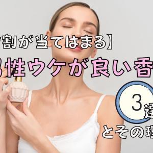 【9割が当てはまる】男性ウケが良い香り3選とその理由