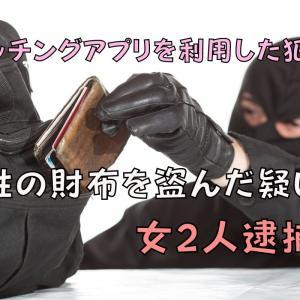 【マッチングアプリを利用した犯罪】男性の財布を盗んだ疑いで女2人逮捕