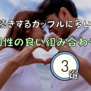【結構多い】長続きするカップルに多い『相性の良い組み合わせ』3選