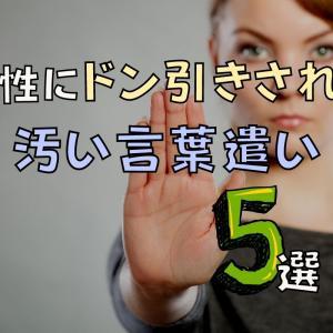 【男女共通】『異性が思わずドン引きしてしまう』汚い言葉遣い5選