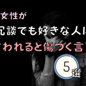 """【ガチで気をつけて】女性が""""冗談でも好きな人に言われると傷つく言葉""""5選"""