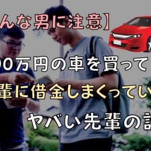 【こんな男に注意】500万円の車を買って後輩に借金しまくっていたヤバい先輩の話