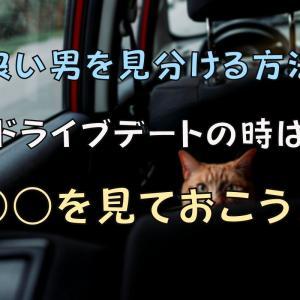 【良い男を見分ける方法】ドライブデートの時は○○を見ておこう