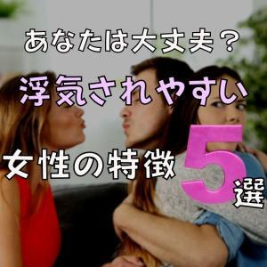 【あなたは大丈夫?】浮気されやすい女性の特徴5選