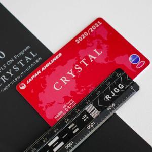 2020年JAL JGCを目指す②〜CRYSTALカード(2020/2021)が届きました。