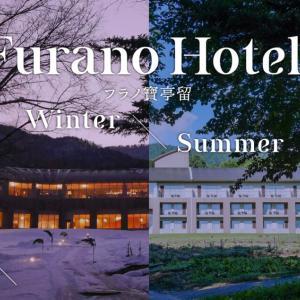 北海道富良野「フラノ寶亭留」、2020年の夏&冬に泊まった比較・宿泊記まとめ