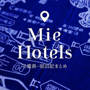 県別[宿泊記まとめ]神々と海の恵み。伊勢神宮を擁する三重県で泊まった旅館・ホテル。