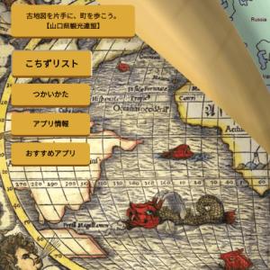スマホで気軽に古地図を楽しもう!オススメの古地図アプリ