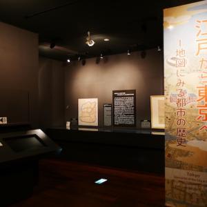 「江戸から東京へ-地図にみる都市の歴史」(東洋文庫ミュージアム)レポート 展示品も一部紹介!