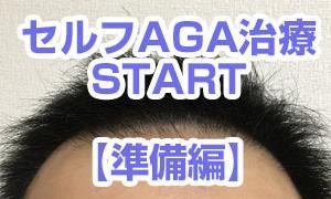 【セルフAGA治療01-1】 ~はじまりの1か月~ 私の選んだアイテム