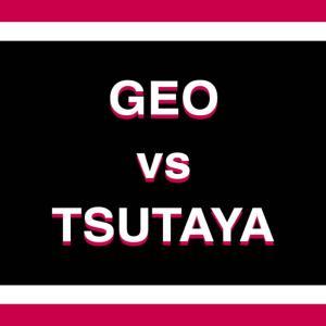 【宅配レンタル】入会金、送料、延滞料…ゲオ vs TSUTAYA 徹底比較!(※2020年度版)