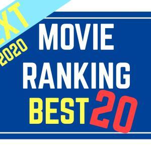 【U-NEXT】人気映画ランキングBEST20(2020年5月時点)