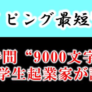 """【必見!?】1時間""""9000文字""""『タイピング学生』のタイプ練習法"""